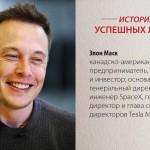 Элон Маск — Истории успешных людей